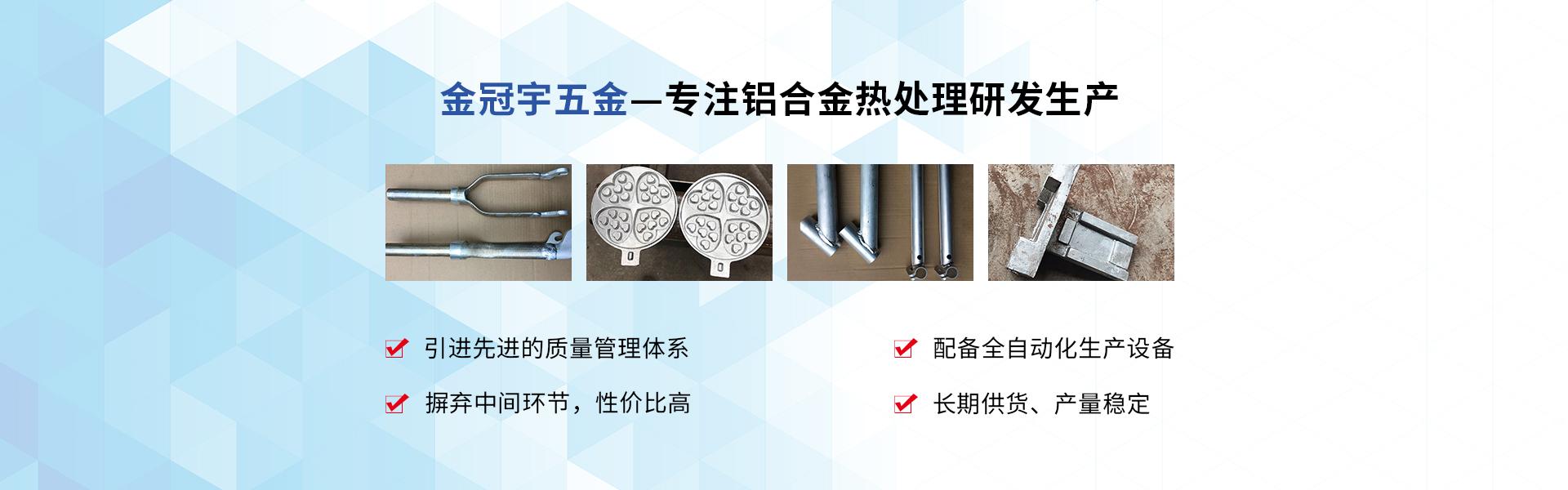 铝合金锻造热处理