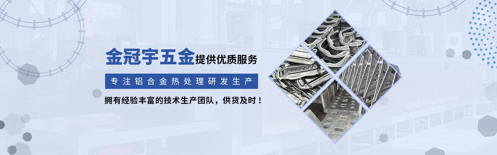 铝材热处理加工
